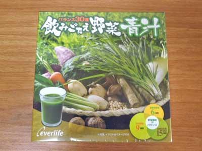 青 汁 飲み ごたえ 野菜 飲みごたえ野菜青汁のレビュー
